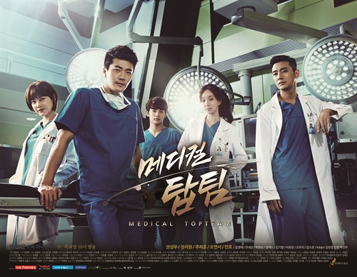 medical_top_team_poster
